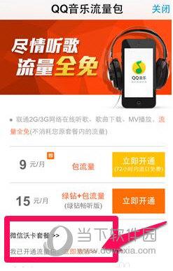 QQ音乐流量包开通方法