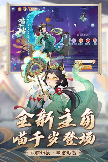 梦幻西游手游 V1.306.0 安卓版截图2