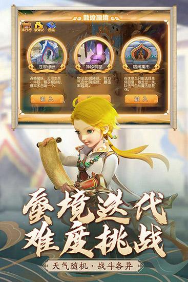 梦幻西游手游 V1.306.0 安卓版截图4