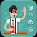 初中数学教程 V3.0.0 安卓版