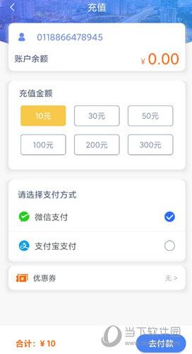 便捷青岛APP官方下载