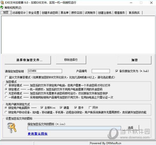 exe文件加密器9.2vip版
