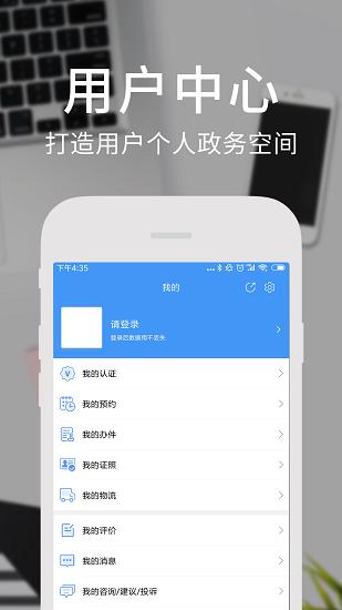 天府通办 V4.0.2 安卓版截图2