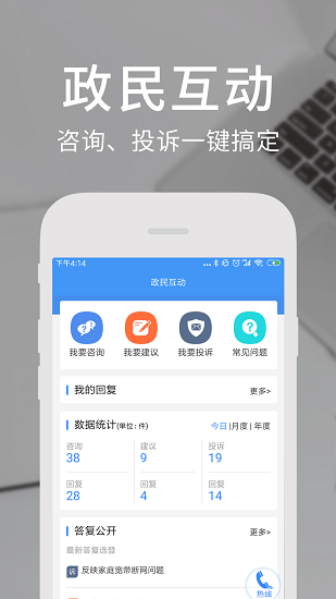 天府通办 V4.0.4 安卓版截图4