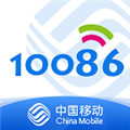 10086网上营业厅 V4.1.0 安卓版