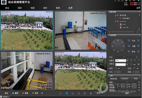 综合视频管理平台系统