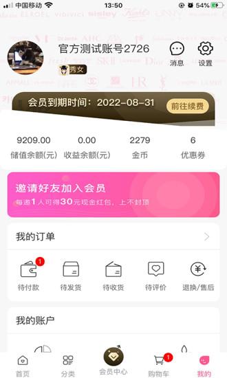 集萃美妆 V0.0.58 安卓版截图2