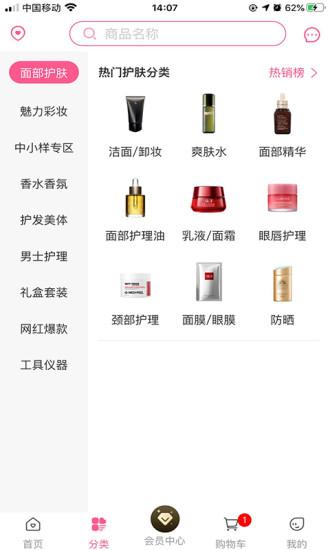 集萃美妆 V0.0.58 安卓版截图4