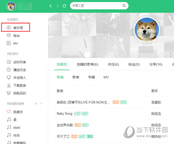 QQ音乐收听电台方法