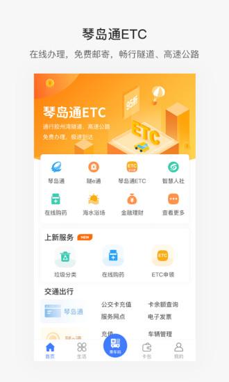 便捷青岛 V5.5.0 官方安卓版截图1