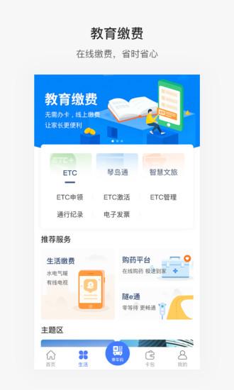 便捷青岛 V5.5.0 官方安卓版截图2
