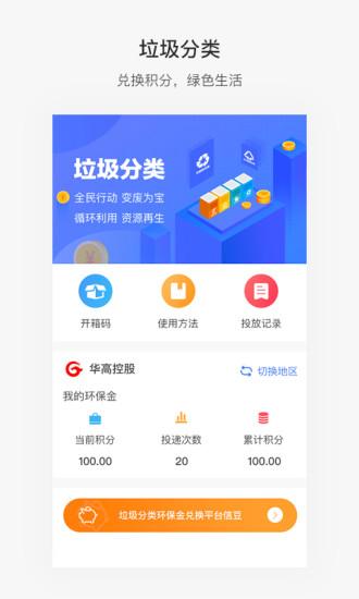 便捷青岛 V5.5.0 官方安卓版截图4