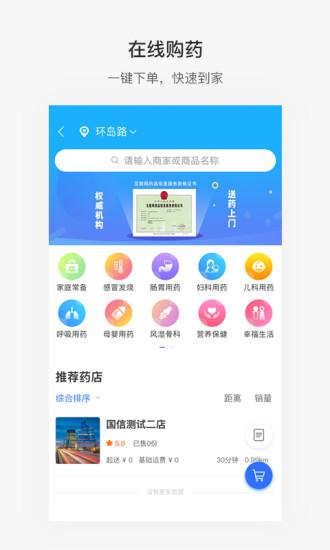 便捷青岛 V5.5.0 官方安卓版截图5
