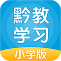 黔教学习 V4.4.2 安卓版