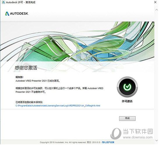 Autodesk VRED Presenter 2021简体中文版