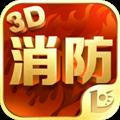 消防3D课堂 V1.0.3 安卓版