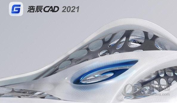 浩辰CAD2021中文破解版下载
