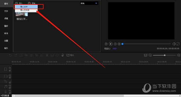 迅捷视频剪辑器给视频添加马赛克