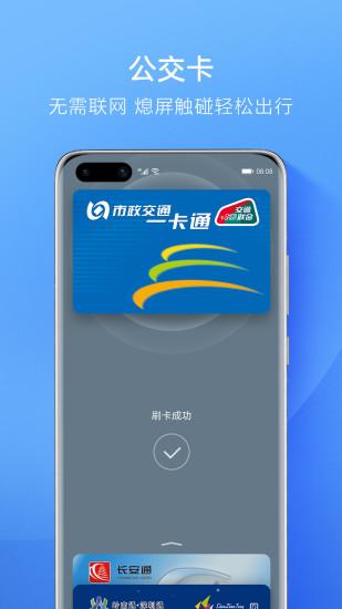 华为钱包 V9.0.14.303 安卓最新版截图3