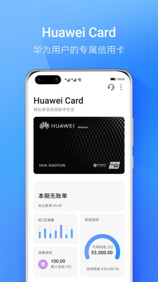 华为钱包 V9.0.14.303 安卓最新版截图1