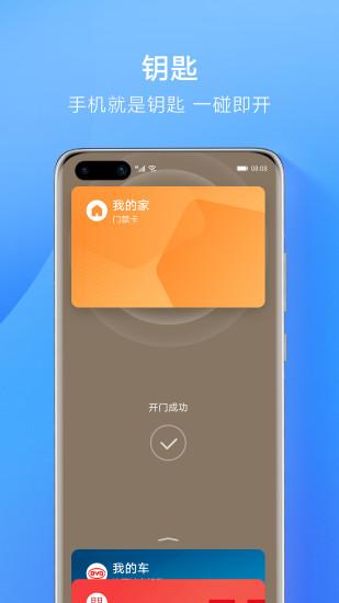 华为钱包 V9.0.14.303 安卓最新版截图2
