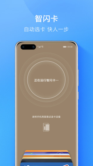 华为钱包 V9.0.11.320 安卓最新版截图5