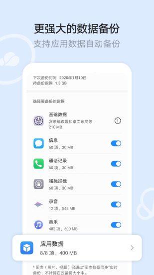 华为手机文件管理器 V10.11.11.301 安卓版截图2