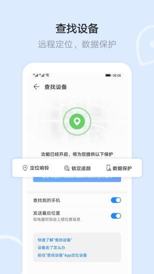 华为手机文件管理器 V10.11.11.301 安卓版截图4