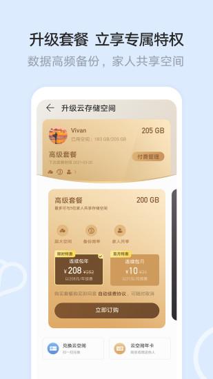 华为手机文件管理器 V10.11.11.301 安卓版截图3