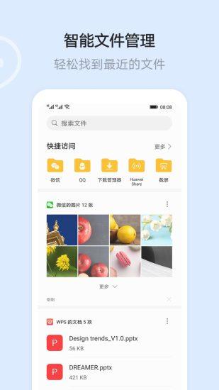 华为手机文件管理器 V10.11.11.301 安卓版截图5