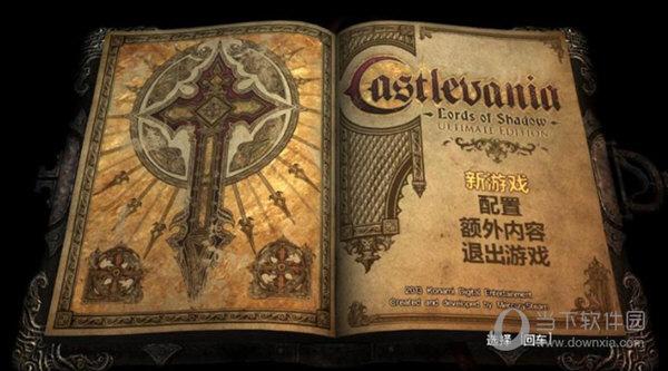 恶魔城暗影之王终极版三项修改器