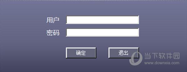输入密码用户名