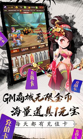 挂出个三国GM版 V1.0 安卓版截图2