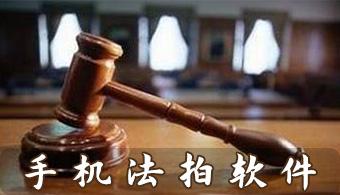 司法拍卖APP
