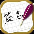 方圆艺术签名设计 V2.0.2 安卓版
