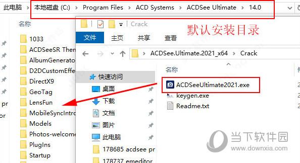 ACDSee2021旗舰版破解版