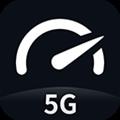 5G网速测试 V1.1.9 安卓版