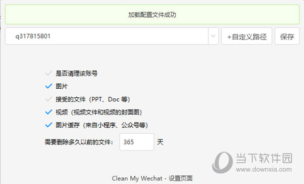 CleanMyWechat