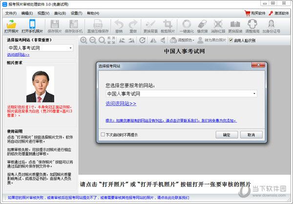 报考照片审核处理软件