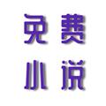 安果免费小说 V1.0.1 安卓版