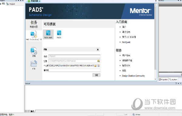 PADS VX2.7精简版