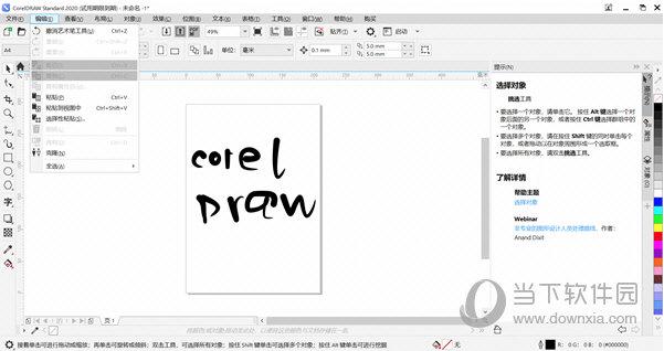 CorelDRAW Standard 2020破解版