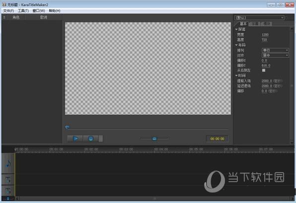Sayatoo卡拉字幕精灵2.3.8.5568破解版