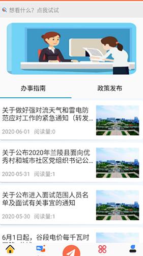 智慧村居 V1.3.2 安卓版截图2