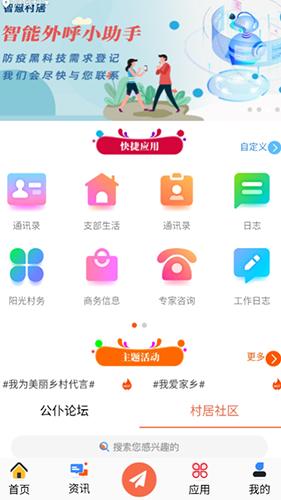 智慧村居 V1.3.2 安卓版截图3