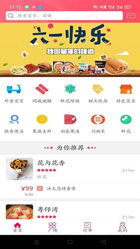 幸福常熟 V4.5.2 安卓版截图2