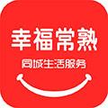 幸福常熟 V4.5.2 安卓版