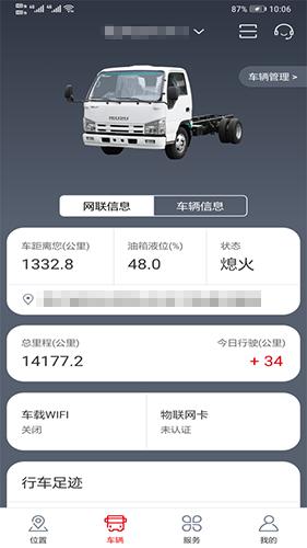 庆铃汽车 V1.37.201010 安卓版截图1