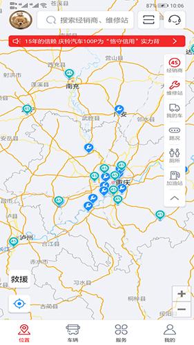 庆铃汽车 V1.37.201010 安卓版截图4
