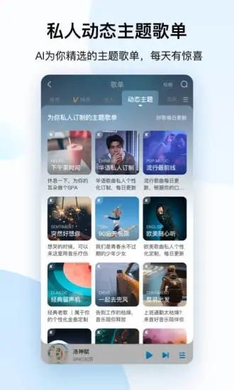 酷狗音乐终极破解版(可听无损) V10.3.0 安卓VIP内购版截图4